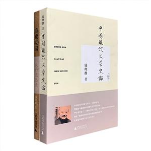 团购:钱理群作品2册