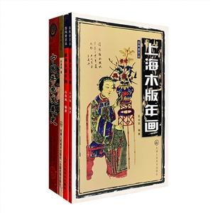 团购:中国年画4册