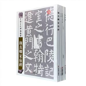 团购:中国古代碑帖精粹9册