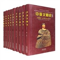 中亚文明史(修订版)(六卷全9册)(精)