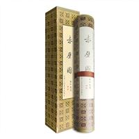 中国古代绘画名卷:赤壁图