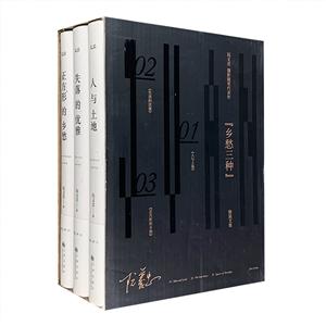 乡愁三种-阮义忠摄影随笔代表作-精装文集-(全三册)