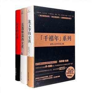 (精)千禧年三部曲系列(全三册)