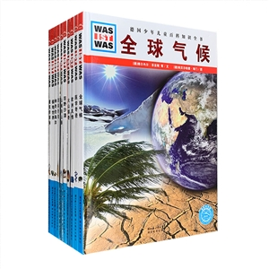 团购:(精)什么是什么10册·地球探秘