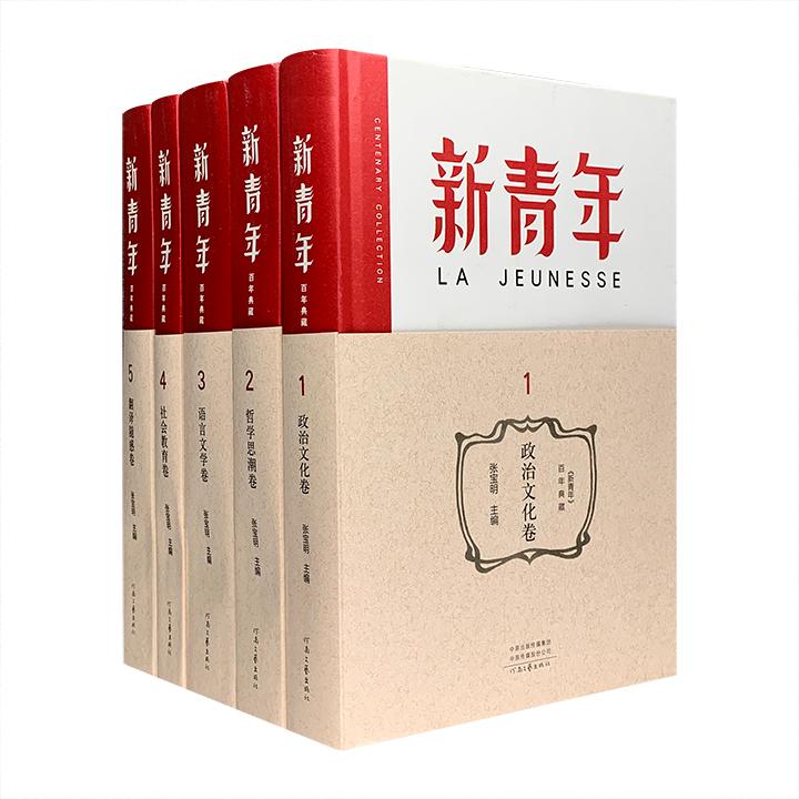 新青年(全5册)