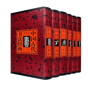 中国古代书法经典(全六册)