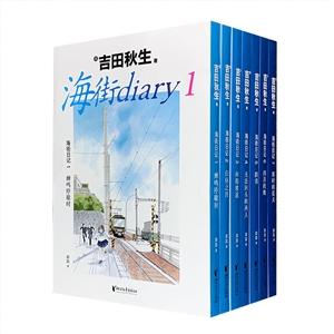 海街日记(全7册)