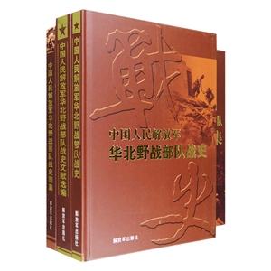 (精)中国人民解放军华北野战部队(全三册)・书盒坏