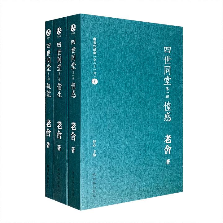 老舍作品集-四世同堂(足本全3册)