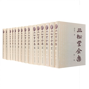 三松堂全集 第二版 附录:冯友兰先生年谱初编(共十五册 )