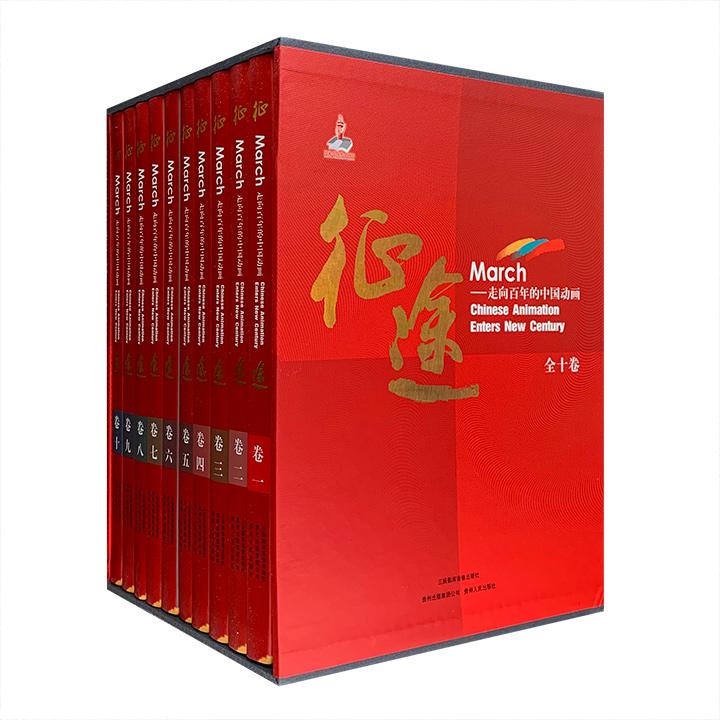 征途——走向百年的中国动画(全十册)