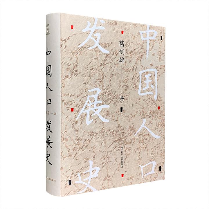 (精)中国人口发展史(签名版)