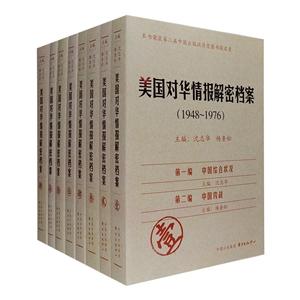 美国对华情报解密档案(1948-1976)(共8卷)