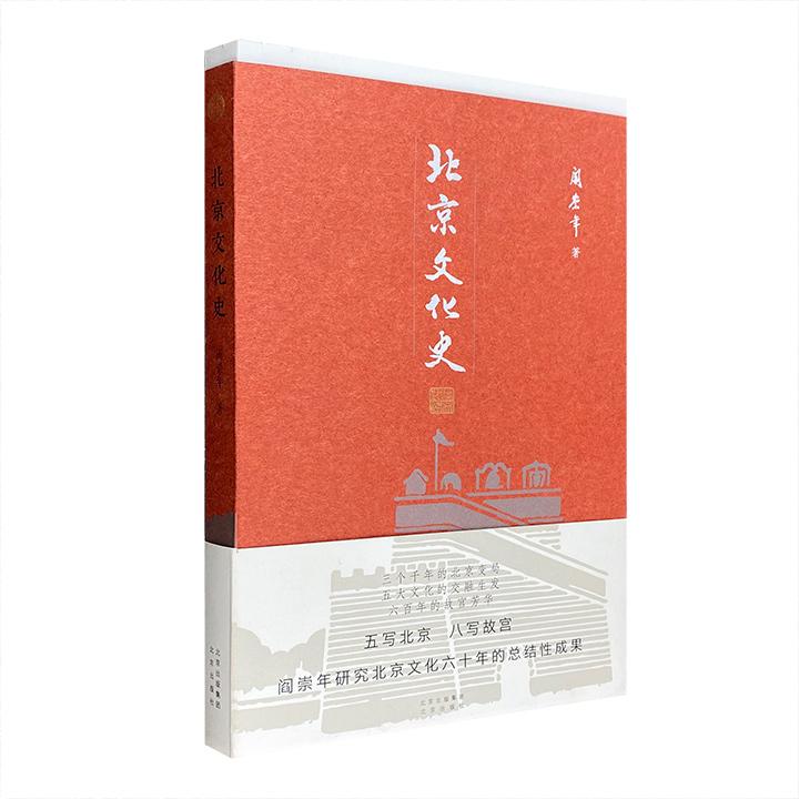 北京文化史(毛边本签名钤印版)