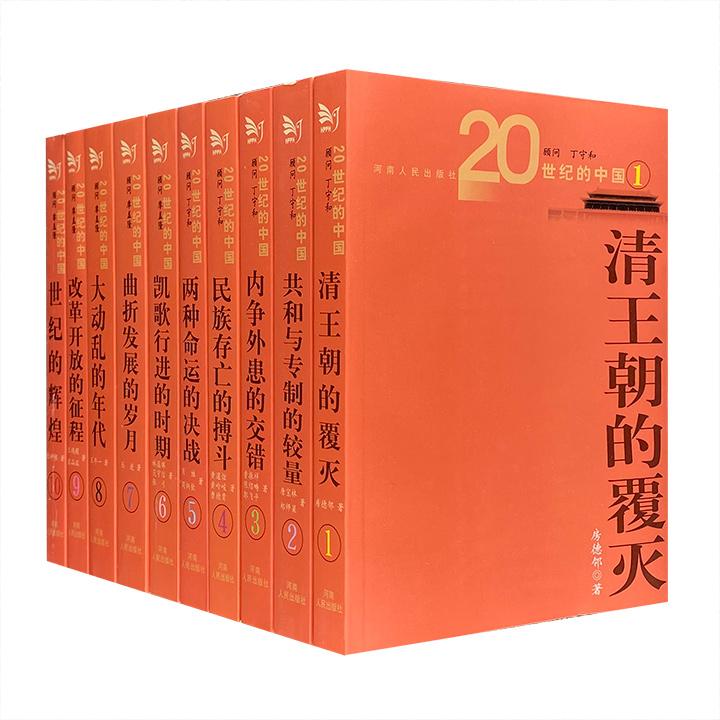 20世纪的中国(全1-10册)