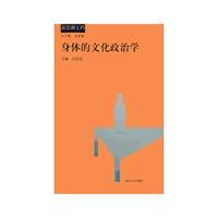 身体的文化政治学/汪民安教授主编,当代中国思想地图