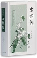 亚博电竞唯一官网古典小说名著丛书--水浒传