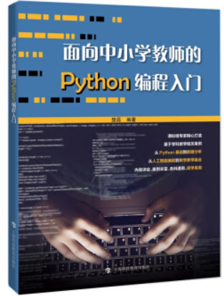 面向中小学教师的Python编程入门