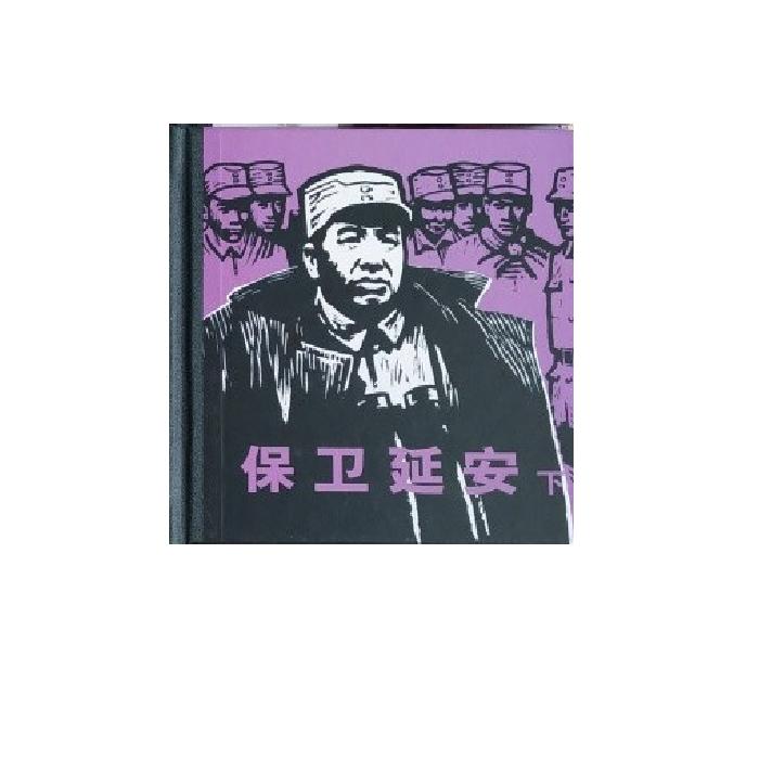 (连环画)(精)保卫延安(下)