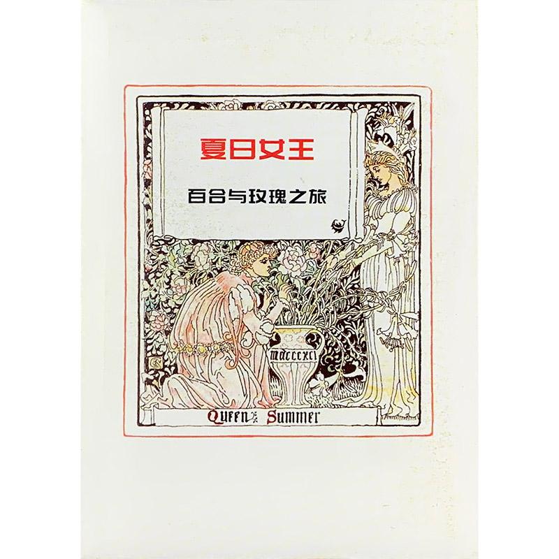 夏日女王(百合与玫瑰之旅)藏书票