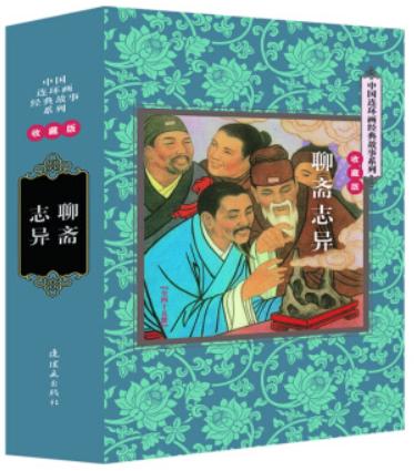 中国连环画经典故事系列-聊斋志异(全45册)(收藏版)(9品)