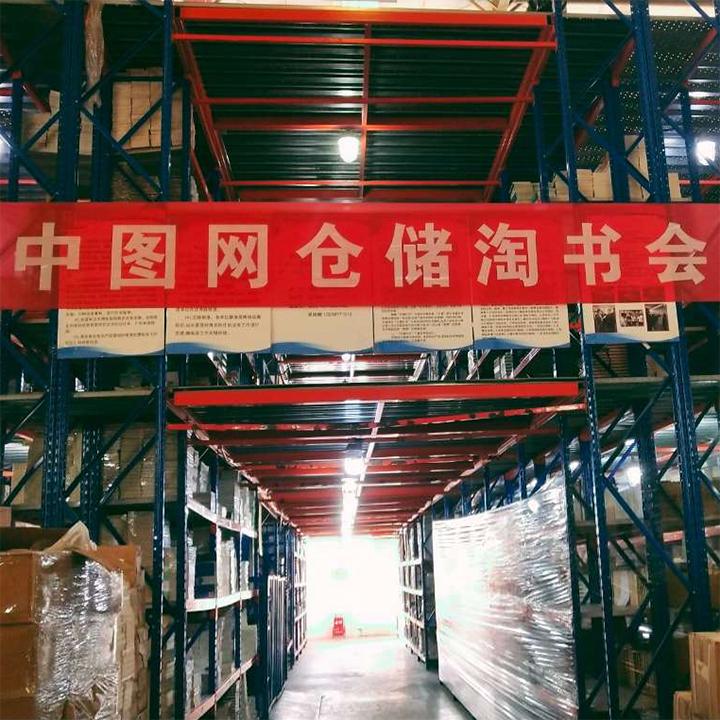 中国图书网10月31日仓库淘书活动