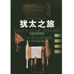 世界文明图库--犹太之旅