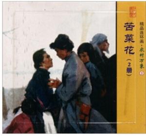 (连环画)精品连环画・农村万象2:苦菜花(套装共2册)