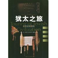世界文明�D��--�q太之旅