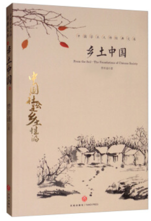 中国学术大师经典文库:乡土中国