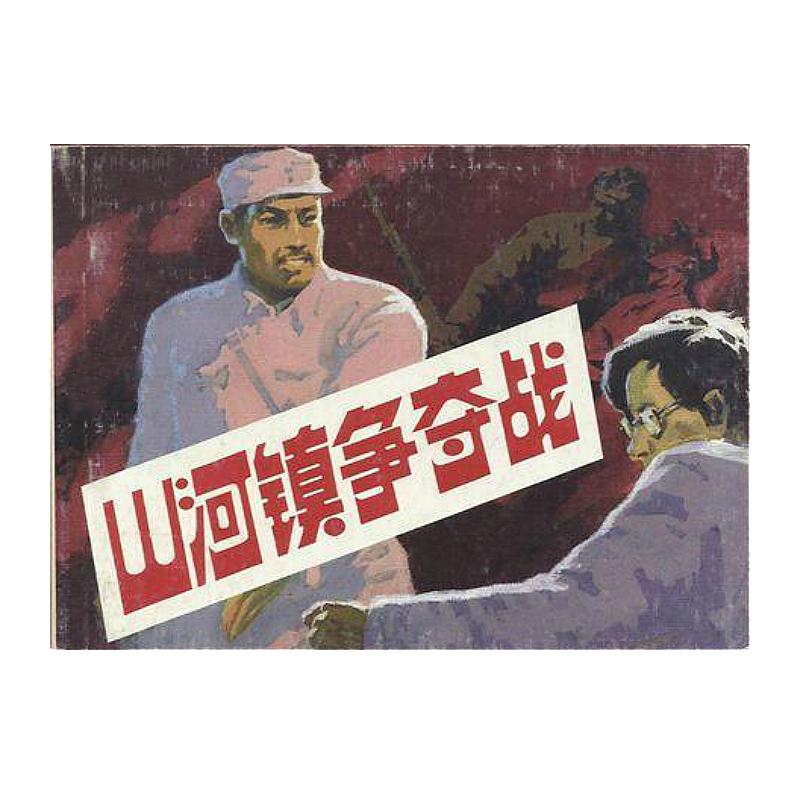 (连环画)现代故事画库:山河镇争夺战