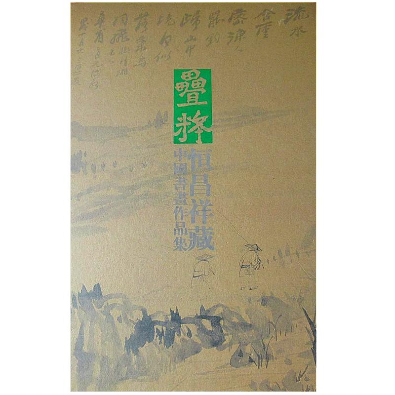 (精)叠翠 恒昌祥藏中国书画作品集