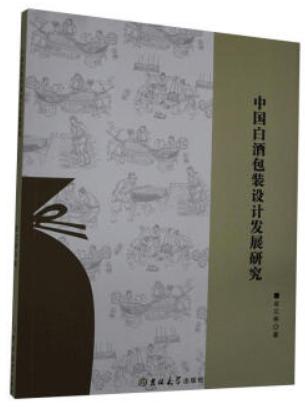 中国白酒包装设计发展研究