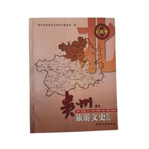 贵州旅游文史精编:北部卷:遵义