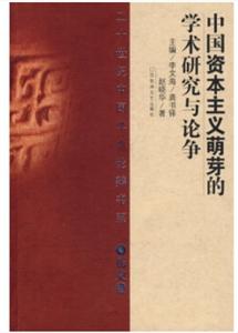 二十世纪中国学术论辩书系 :中国资本主义萌芽的学术研究与论争(精 历史卷)