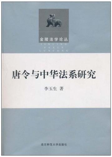 唐令与中华法系研究