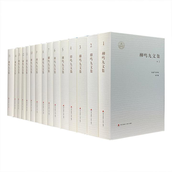 柳鸣九文集(全15卷,收藏版,赠亲笔签名藏书票)