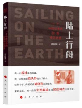 陆上行舟——一个中国记者的拉美毒品调查