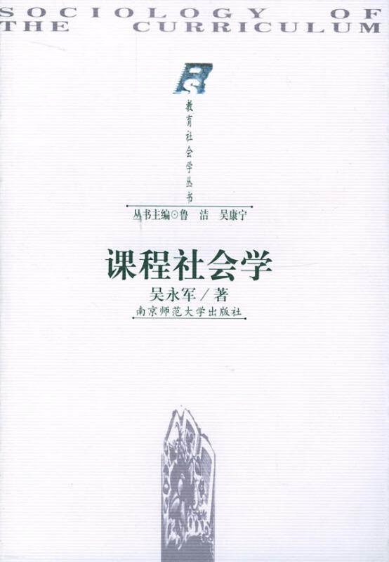 教育社会学丛书:课程社会学(2001年印刷)