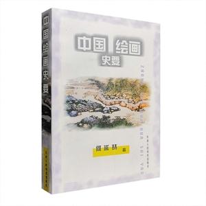 中国绘画史要