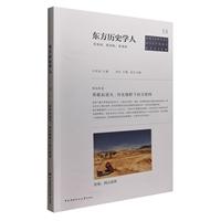 东方历史学人(第13辑)/特别策划专辑