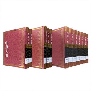 总论分典-历史地理典-中华大典-全3册