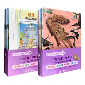 培生幼儿英语阅读进阶3A(全14册含光盘1张)