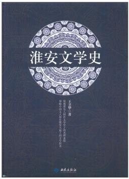 淮安文学史