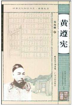 岭南文化知识书系--黄遵宪