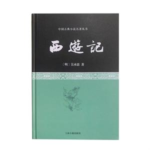 中国古典小说名著丛书--西游记(含藏书票)