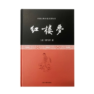 中國古典小說名著叢書--紅樓夢(含藏書票)