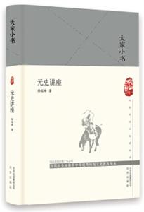 大家小书:元史讲座  (精装)