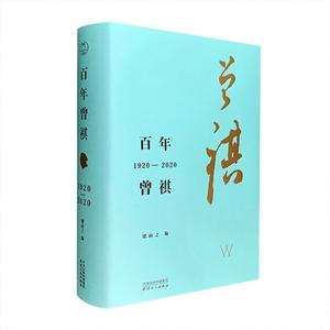 (精)百年曾祺(1920-2020)钤印本