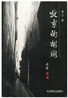 北京的胡同(增补本)